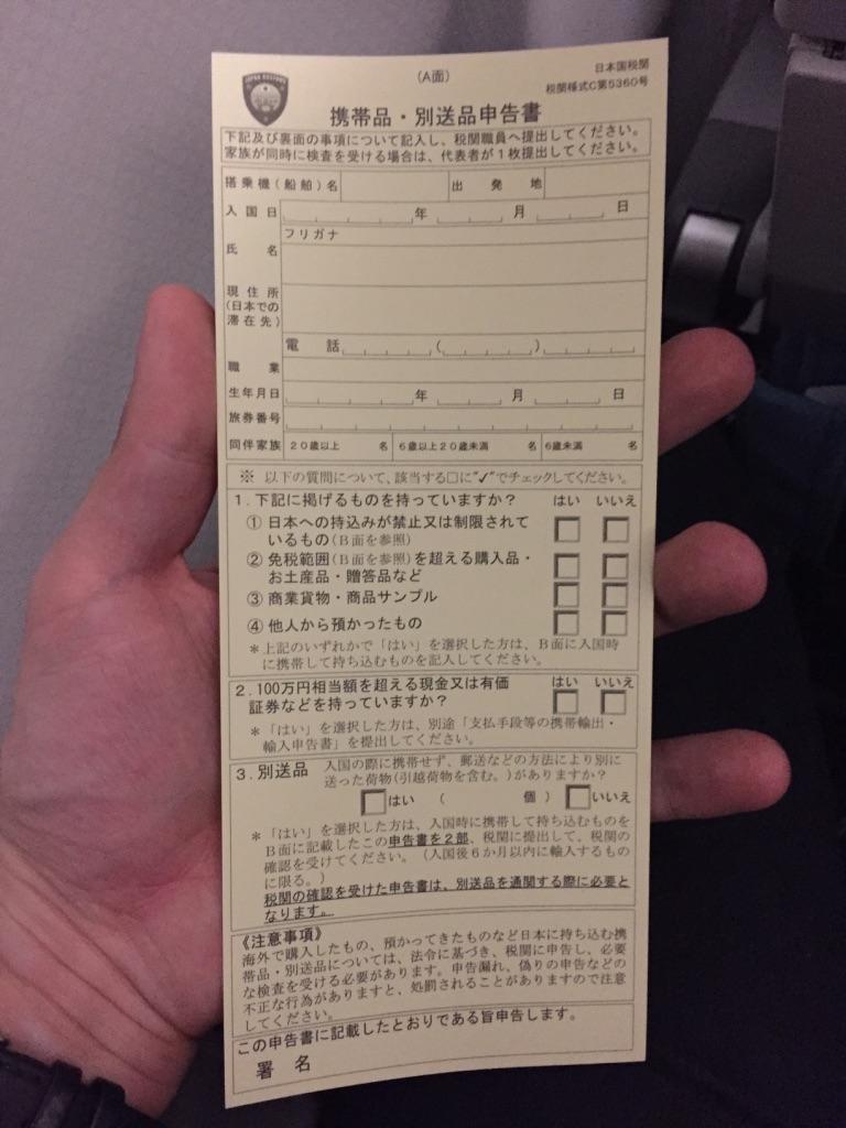 Formulaire en japonais à remplir avant d'arriver