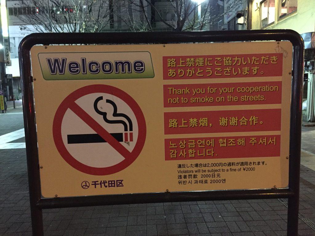 Interdiction de fumer à Tokyo