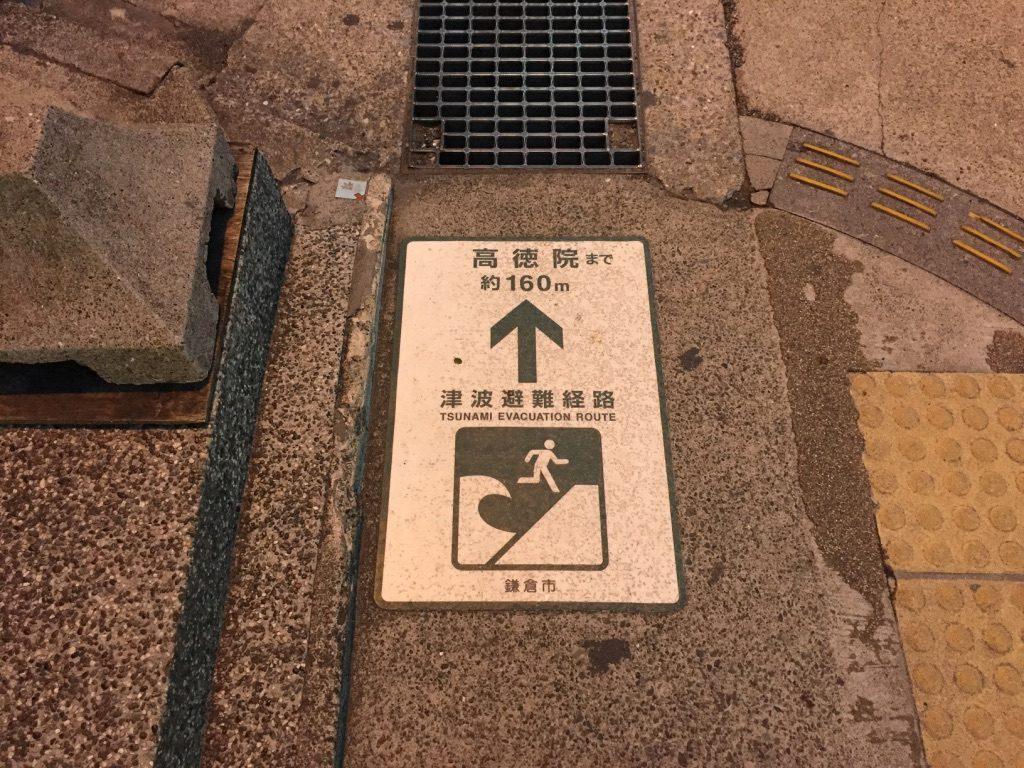 Panneau d'évacuation en cas de tsunami